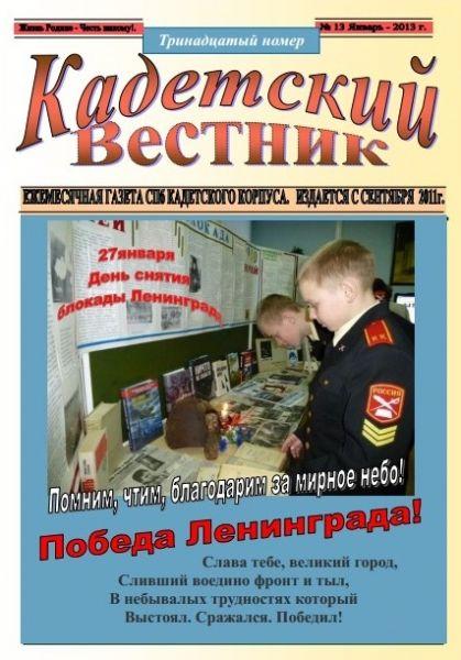 vestnik 01 2013